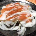 スモークサーモン&玉ねぎスライスをフレンチドレッシングの血液サラサラレシピをシバきまくる!