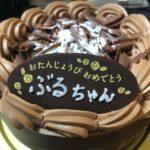 お誕生日おめでとう!ぶるちゃん!コージーコーナーでオススメの高コスパホールケーキを紹介だ!