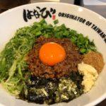 麺屋はなび【新宿駅】濃厚激ウマ台湾まぜそばの真打店で炭水化物祭りをキメる!